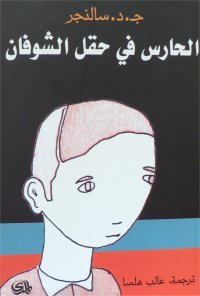 catcher in the rye arabic