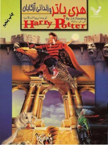harry potter persian