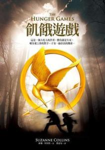 the hunger games chinese